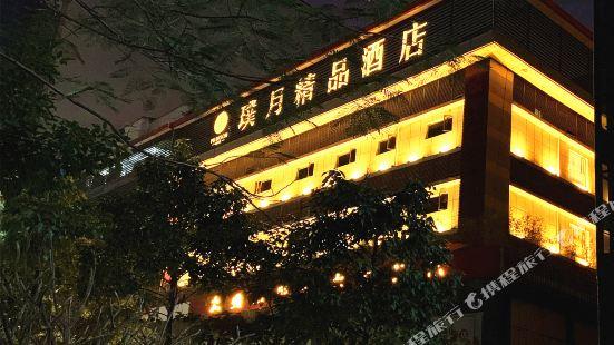 Pu Moon Hotel