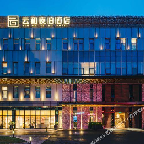 雲和夜泊酒店(上海浦東國際機場店)