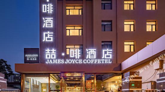 James Joyce Coffetel (Culture Center Metro Station, Youyi Road)