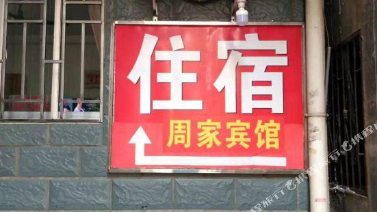 桂林周家賓館