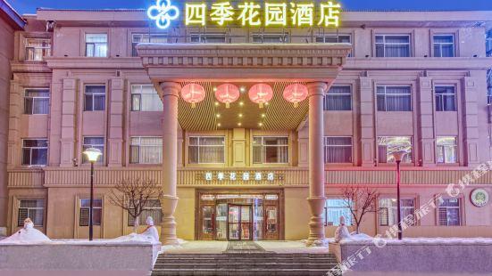 吉林四季花園酒店