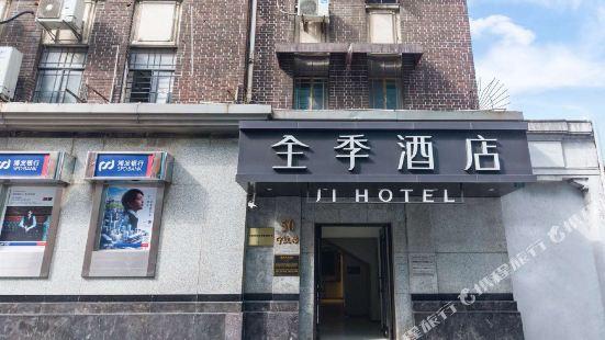 JI Hotel (Shanghai The Bund Ningbo Road)