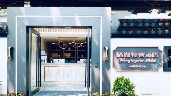 Qihu Light Luxury Hotel