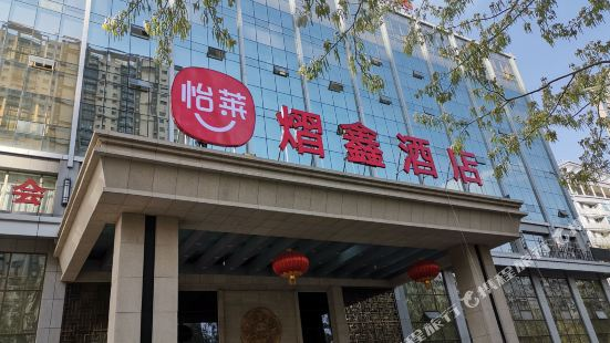 Elan Hotel (Xining Chengdong District Government)
