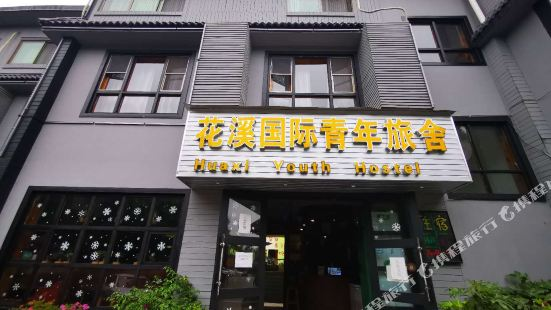 HUAXI YOUTH HOSTEL