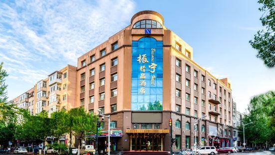 Zhenning Boutique Hotel (Harbin Central Street)