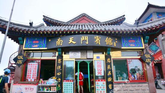 Nantianmen Hotel