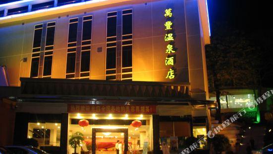 완펑 핫스프링 호텔