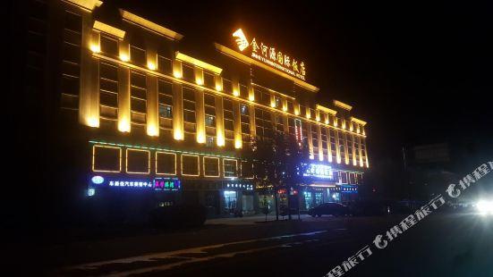 貴德金河源國際飯店