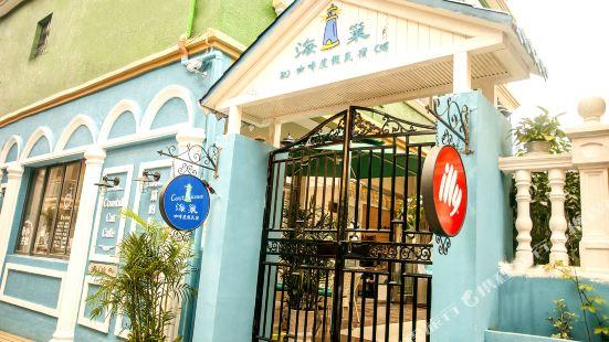 嵊泗海巢咖啡度假民宿