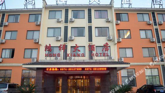 훙샹 호텔