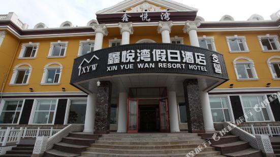 Xinyuewan Holiday Hotel