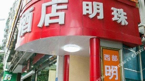 Xibu Mingzhu Business Hotel