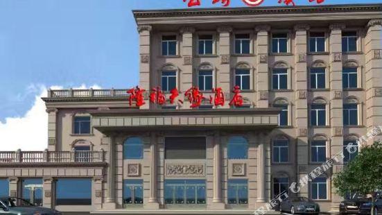 Longfu Tianyuan Hotel
