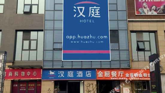 Hanting Hotel (Huai'an Jiusheng International Plaza)
