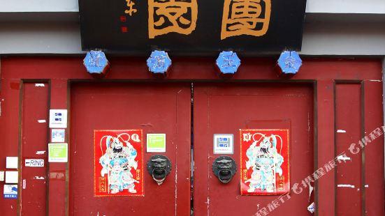 Chinese Box Courtyard