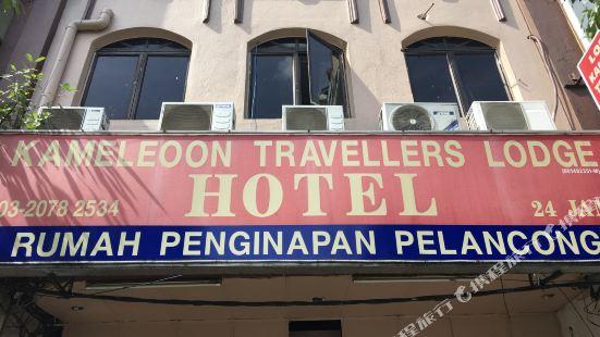 Kameleoon Travellers Lodge Kuala Lumpur