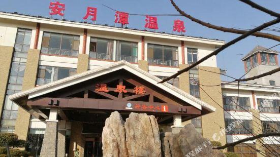 Xinyou Holiday Hotel (Xingtai Anyuetan Hot Spring)