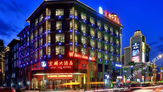 징린 호텔