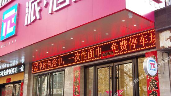 派酒店(西安太白南路地鐵站店)