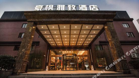 豪楓雅緻酒店(上海國際旅遊度假區唐鎮地鐵站店)