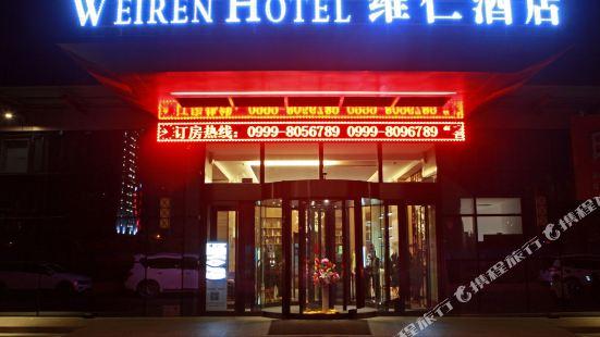 伊寧維仁酒店