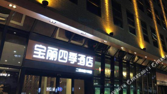 Baoli Siji Hotel
