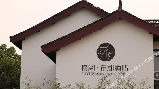 紹興璞閲·東湖酒店