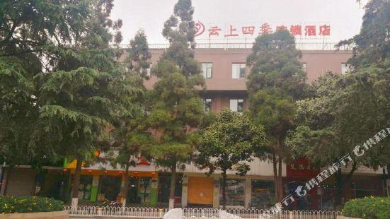 Fairyland Hotel (Kunming Ciba Zheng Street Botanical Garden)