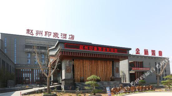 자오저우 임프레션 호텔