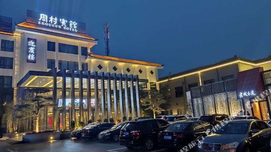 Zhouchun Hotel