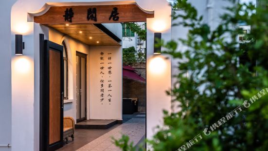 Jingxianju Light Luxury Hostel