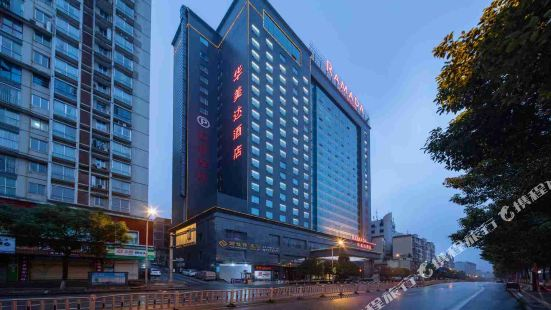 郴州華美達酒店