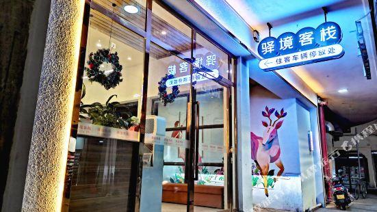 Yijing Inn