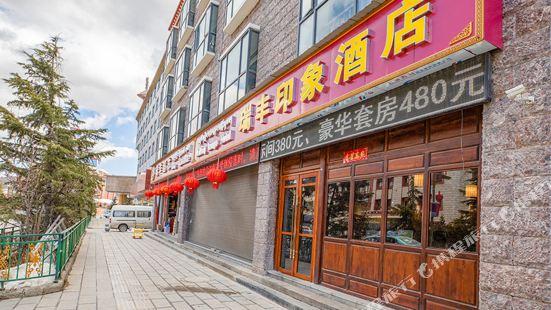 Ruifeng Impressed Hotel