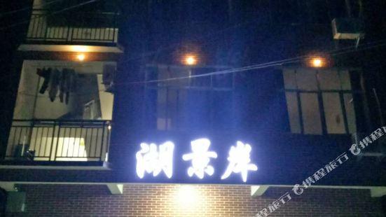 仙島湖湖景岸賓館