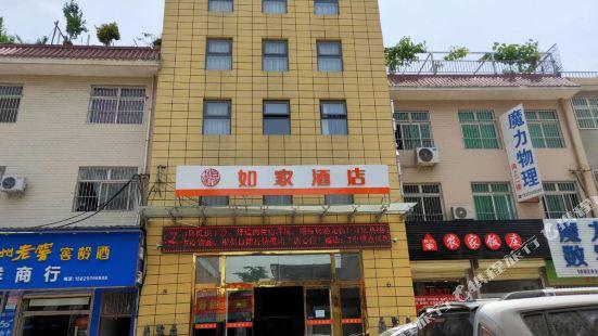 Rujia Paiyun Hotel (Xi'an Lintong Huaqingchi Hotel)