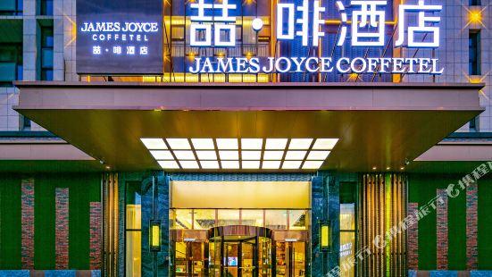 James Joyce Coffetel (Dujiangyan Municipal Government)