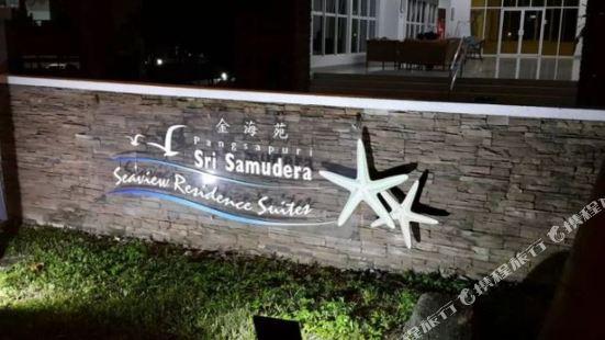 新山Sri Samudera特瓦嘉民宿