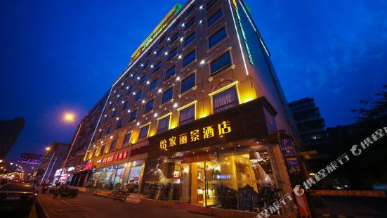 이지아 리징 호텔 - 청두 진리 무후사지점