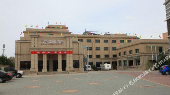特克斯萬邦國際酒店