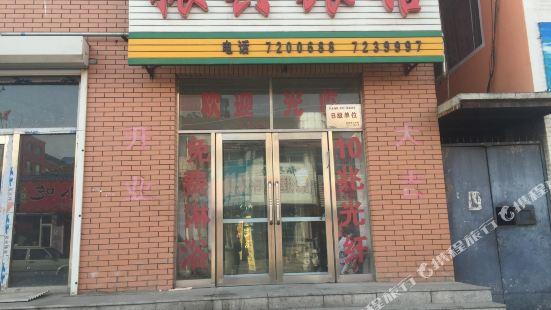 長嶺振興旅店