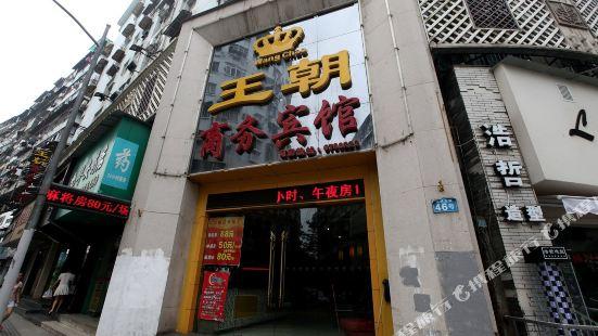 南昌王朝賓館