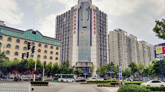 漢庭酒店(宿遷萬達廣場店)