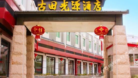 Gutian Guangyuan Hotel