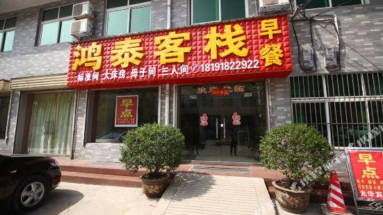 Guanghua Inn