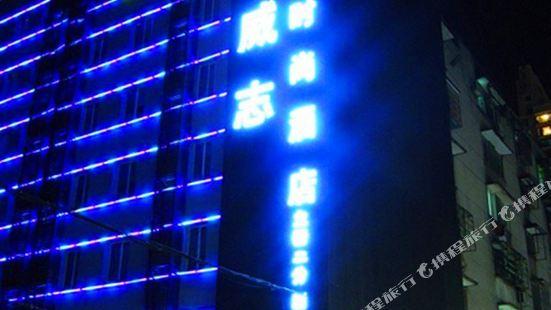 Jingjiang Fashion Hotel