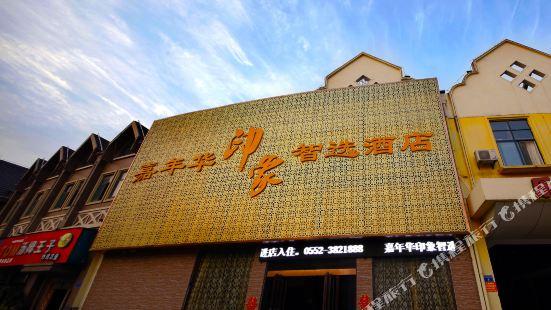 蚌埠嘉年華印象智選酒店