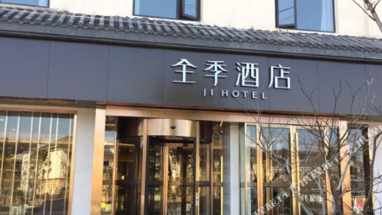 全季酒店(諸暨西施故里店)