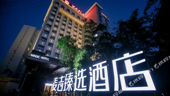 Magic Hotel (Changde Pedestrian Street Shiqiang Workers Cultural Palace)